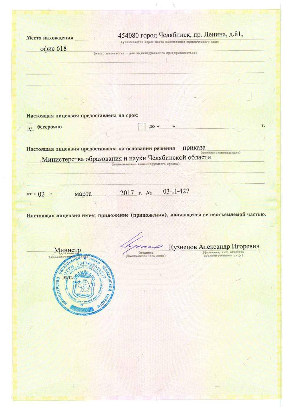 Лицензия 2 стр.